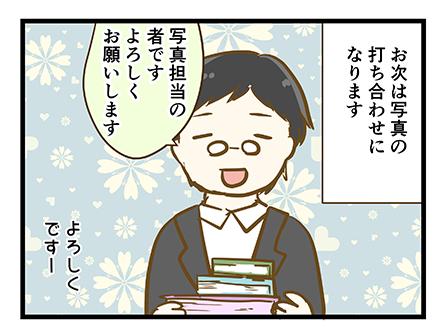 4coma_314_02