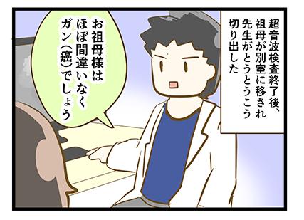 4coma_141_1_01
