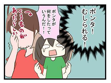 4coma_41_01