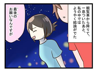 4coma_72_01