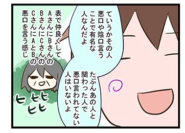 4coma_78_03
