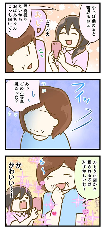 4coma_209_04
