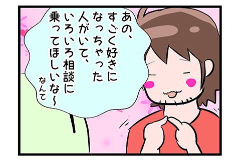 4coma_12_7