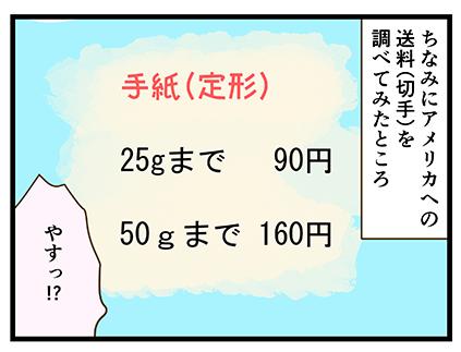 4coma_308_03