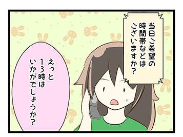 4coma_36_03