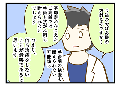 4coma_143_06