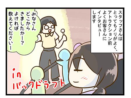 4coma_116_05