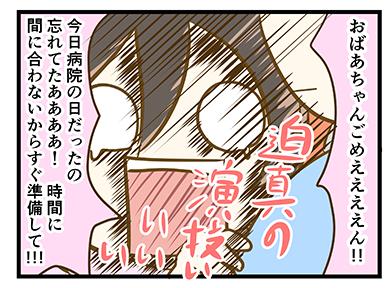 4coma_153_02