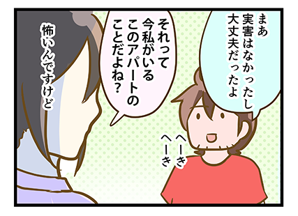 4coma_181_07
