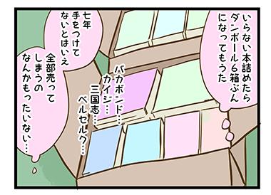 4coma_98_06