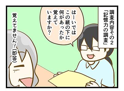 4coma_148_01
