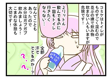 4coma_128_03