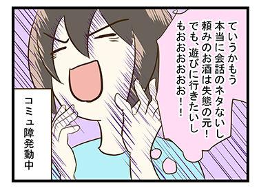 4coma_67_06