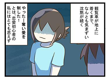 4coma_71_07