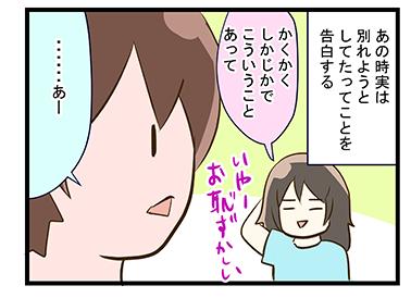 4coma_78_01