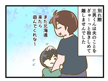 4coma_368_01