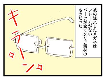 4coma_56_01