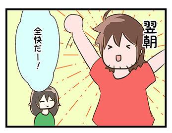 4coma_31_01