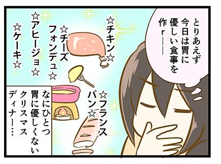 4coma_262_03