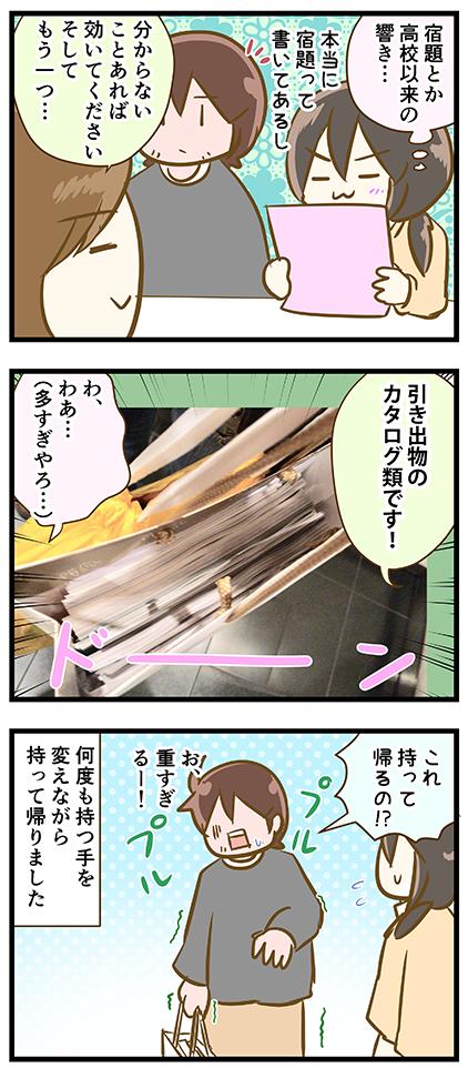 4coma_294_02