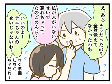 4coma_153_03