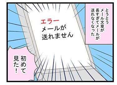 4coma_63_03-06