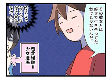 4coma_71_02