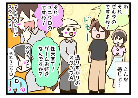 4coma_116_03