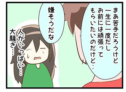 4coma_25_07
