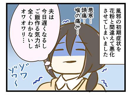 4coma_347_02
