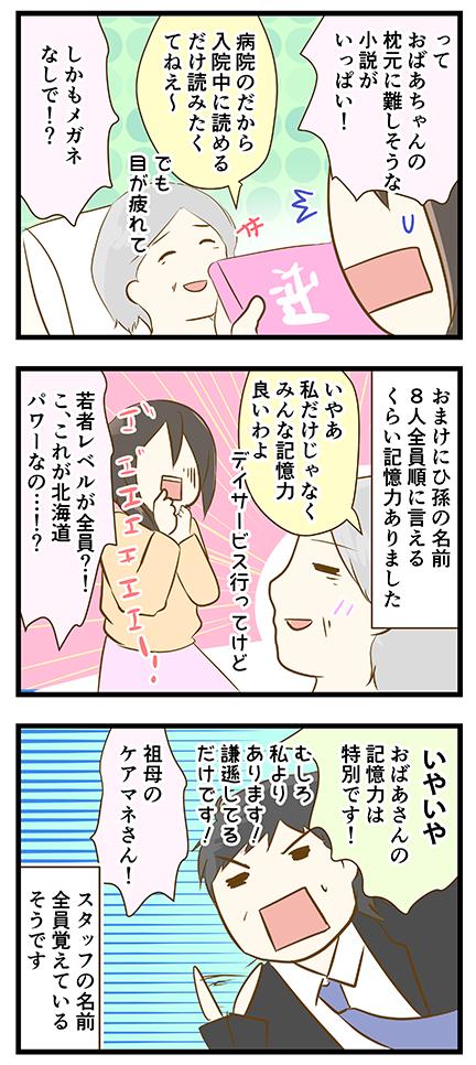 4coma_348_02