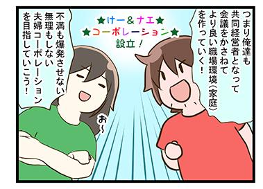 4coma_81_03-06