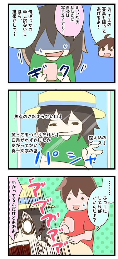 4coma_87_04