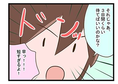 4coma_74_03
