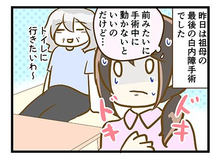 4coma_188_02