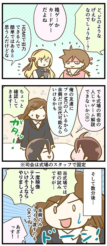 4coma_293_02