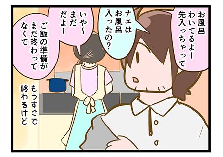4coma_133_02