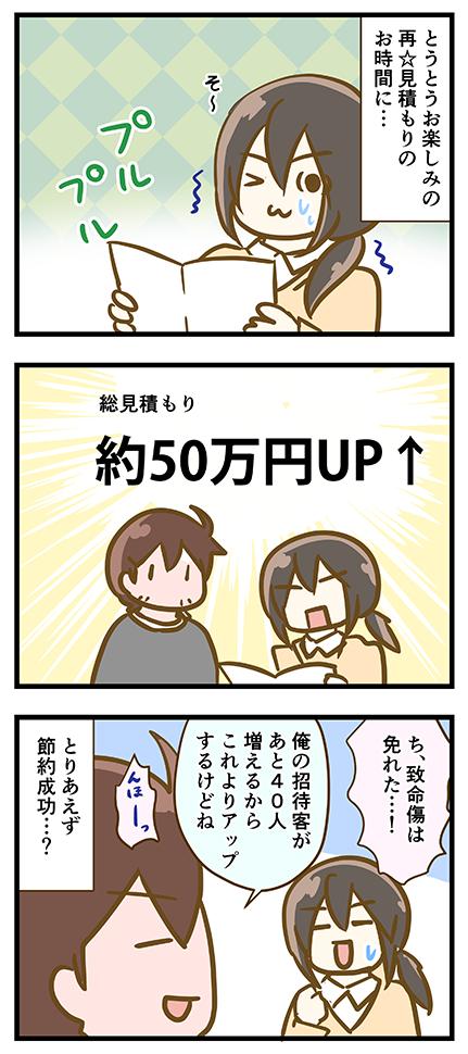 4coma_325_02