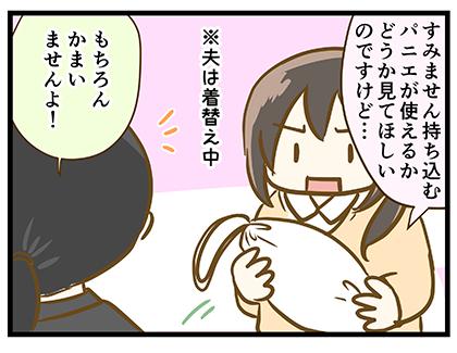 4coma_333_01
