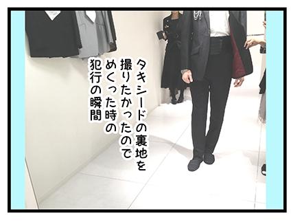 4coma_199_03