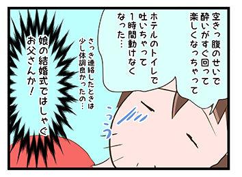 4coma_30_06