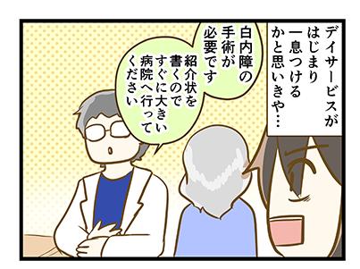 4coma_151_02