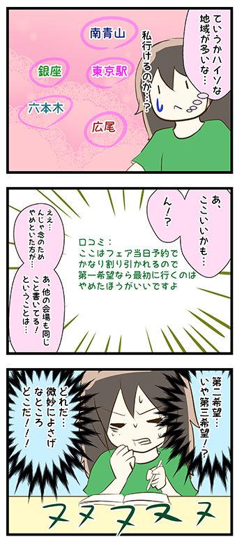 4coma_34_04