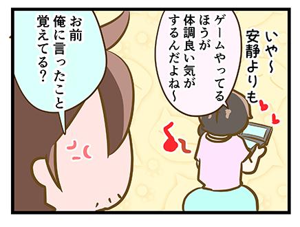 4coma_189_04