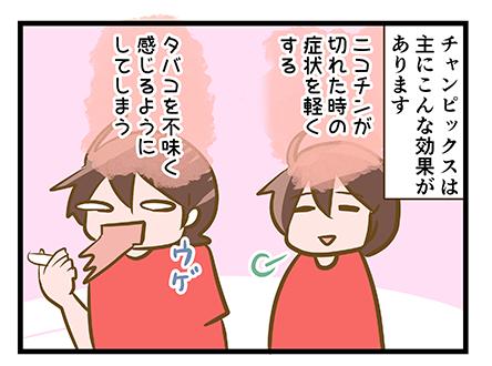 4coma_196_01