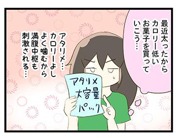 4coma_58_01