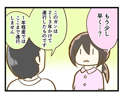 4coma_143_01