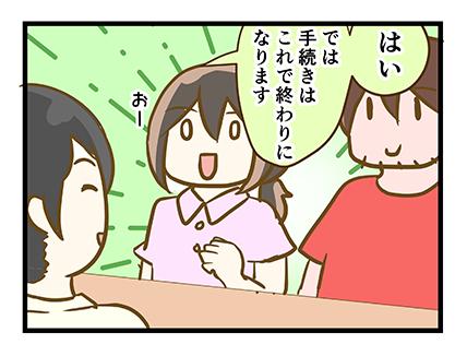 4coma_183_02