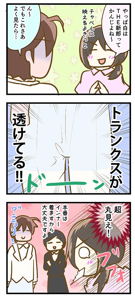4coma_203_04