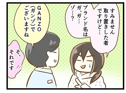 4coma_262_02